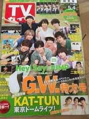 TVガイド 2018/4/28→5/4 Hey!Sey!JUMP 表紙切り抜き