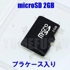 定形外郵便OK 当店特選品 ゆめセレクト microSD マイクロSD 2GB 2ギガ