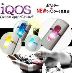 【キラキラ7色ラメ】新型アイコス2.4Plus  スケルトンリング