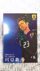 2005 カルビー日本代表カード IN-01 川口 能活