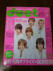 【duet*2006/2月号】KAT-TUN◆ジャニーズ 雑誌