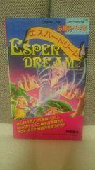 貴重!当時モノ ファミコン エスパードリーム 必勝完ペキ本(攻略本) 1987