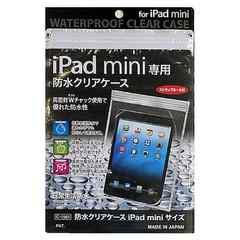 iPad mini専用 防水クリアケース 送料込