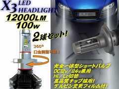 12v24v兼用/H4 LEDヘッドライト/X3型/2灯セット/12000LM-100w級