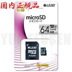 即決 国内正規品 リーダーメディア microSDXC 64GB クラス10 SDアダプタ付属