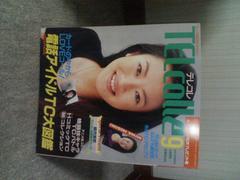 テレコレ  1995/9    カバーガール               細木美和
