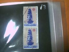 日本の切手 「練習帆船 日本丸 海王丸50年記念」