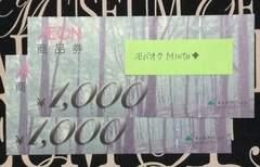 イオン商品券1000円2枚2000円分◆モバペイ歓迎