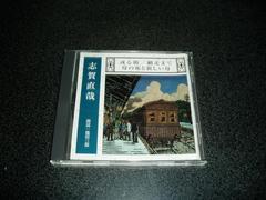 朗読CD「志賀直哉~或る朝 網走まで 母の死と新しい母/篠田三郎」