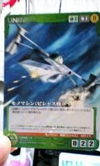 サンライズクルセイドU-044/モノマシン(ビシャス機)