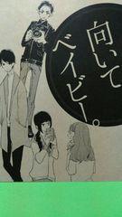 関ジャニ∞同人誌「こっち向いてベイビー」亮横 倉丸