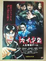 映画「カイジ2 人生奪回ゲーム」試し読みコミック1冊 藤原竜也