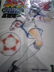 【送料無料】キャプテン翼2002 全15巻セット《サッカー本》