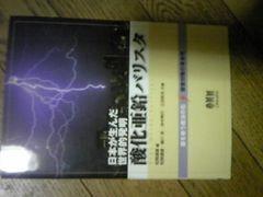 酸化亜鉛バリスタ  日本が生んだ世界的発明/雷を扱う魔法の石