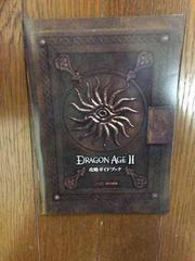 DRAGONAGE2攻略ガイドブック 非売品
