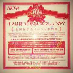 HKT48 キスは待つしかないのでしょうか? 全国握手券 参加券 5枚