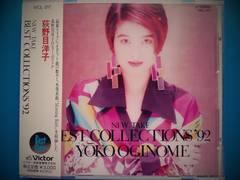 荻野目洋子 BEST COLLECTIONS '92 帯付