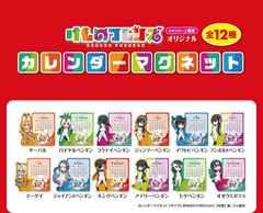 ☆けものフレンズ カレンダーマグネット全12種セット