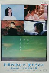 中古DVD 世界の中心で、愛をさけぶ 朔太郎とアキの記憶の扉