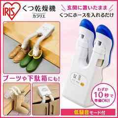 送料無料 靴乾燥機 同時に2対の靴を乾燥 アイリスオーヤマ 新品