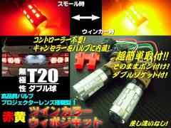 新型T20ダブル球付!赤⇔黄2色LEDウィンカーポジションキット