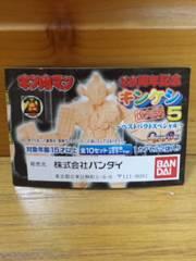 キン肉マン、キン消し復刻版5(良)