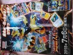 ポケモンカードゲーム サン&ムーン 迅雷スパーク 宣伝ポスター ゼラオラGX