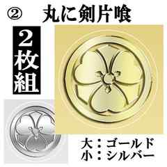 【送料無料】家紋ステッカー 金&銀2枚組/丸に剣片喰