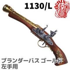 DENIX 1130/L ブランダーバス 左手用 モデルガン 模造 銃 ガン ピストル