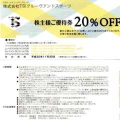 最新☆TSI 優待 パーリーゲイツ ジオベルナルド 20%OFF1枚