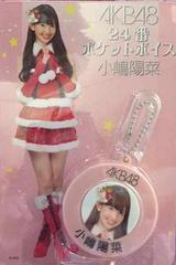 AKB48 クリスマス選抜 小嶋陽菜 ポケットボイス AKB