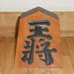 """将棋駒生産日本一の山形県""""香月彫り""""を知っていますか?天月作"""