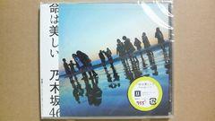 乃木坂46 命は美しい 通常盤 新品未開封 即決