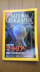 ナショナルジオグラフィック日本版2007年7月号「マラリア」