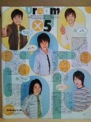 切り抜き[025]POTATO2005.5月号 山田涼介・高木雄也・橋本良亮