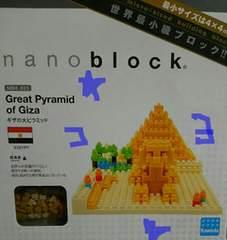 ナノブロック☆カワダ☆ギザの大ピラミッド☆新品未開封 NBH_033
