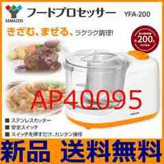送料無料 新品 フードプロセッサー YAMAZEN YFA-200