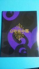 NEWS 小山慶一郎◇0号室の客◇パンフレット