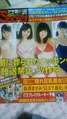 アサ芸Secret!◆Vol.51★杉原杏璃/川崎あや/RaMu/長澤茉里奈