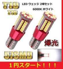 T10/16 LEDバルブ2球セット 57SMD ホワイト
