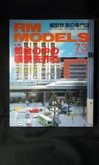 ネコパブリッシング RM MODELS 2001年9月号