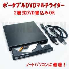 照会配送が無料 ◇ 外付USBポータブルDVDマルチライター USB駆動で電源不要