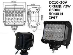 12V24V兼用/爆裂72W!高級CREE製LED!広角狭角ワークライト/作業灯
