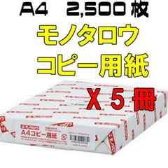 【送料無料】モノタロウコピー用紙 A4 2500枚 (500枚×5冊) 高白