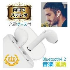 ☆ワイヤレス イヤホン Bluetooth 4.2 tws i7 sステレオ