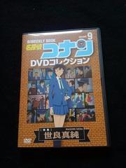 名探偵コナン DVDコレクション 9 世良真純特集 大人気 即決
