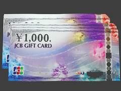 ◆即日発送◆13000円 JCBギフト券カード新柄★各種支払相談可