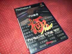 PS2☆プロ麻雀極Next☆状態良い♪