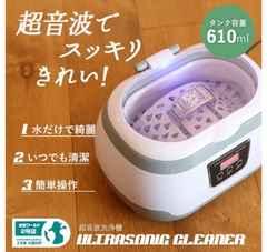 超音波で汚れスッキリ 洗浄クリーナー メガネ