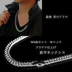 即落【新品喜平】人気W6面プラチナ仕上ネックレス♪62cm